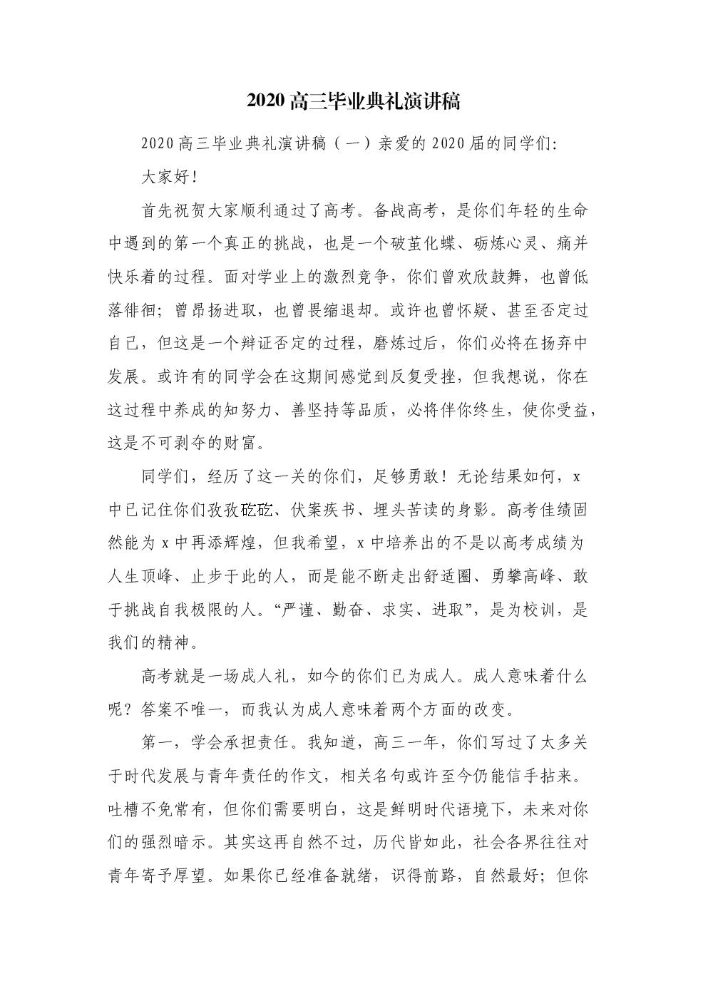 (精选)2020高三毕业典礼演讲稿.doc