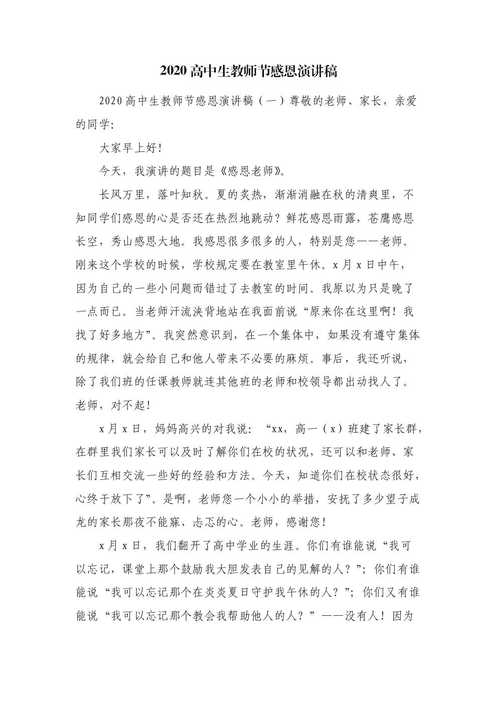 (精选)2020高中生教师节感恩演讲稿.doc