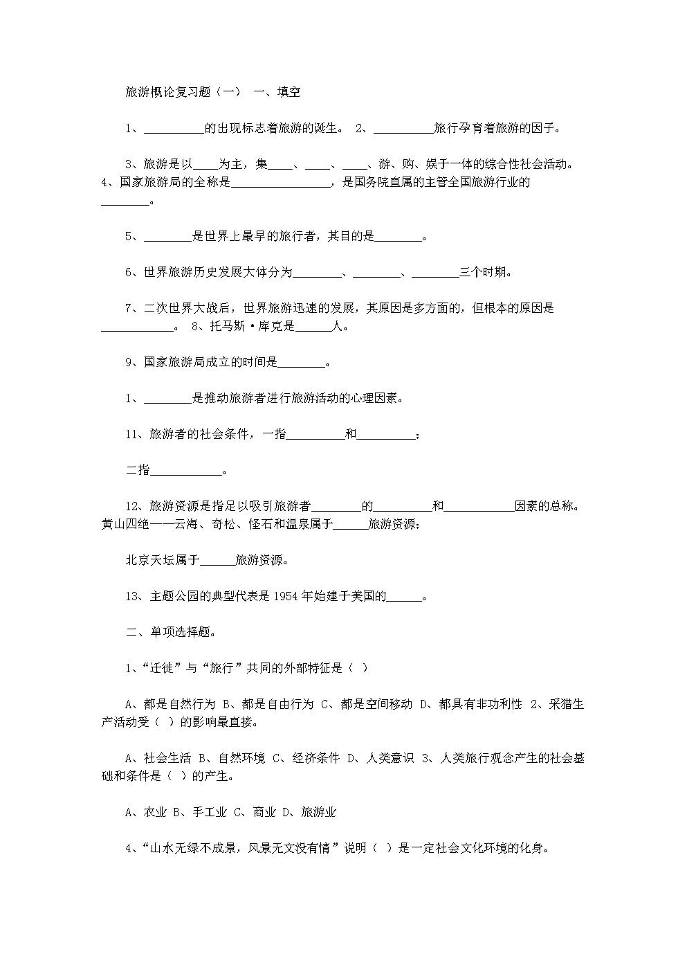 公司旅游文案概论(共7篇汇总).doc