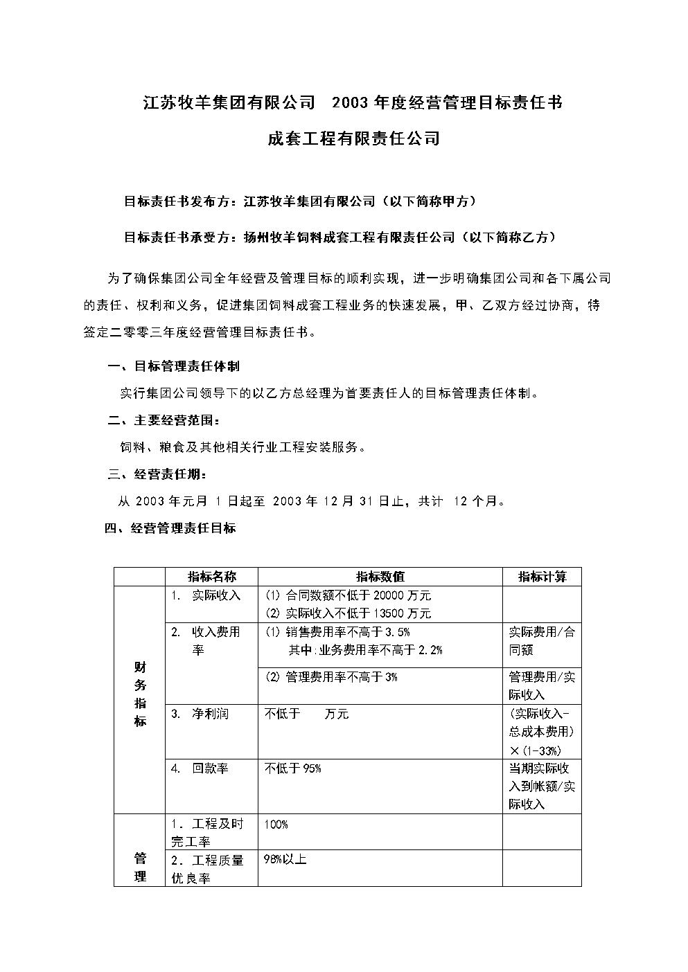 牧羊集团2003年度目标责任书(方案一).doc