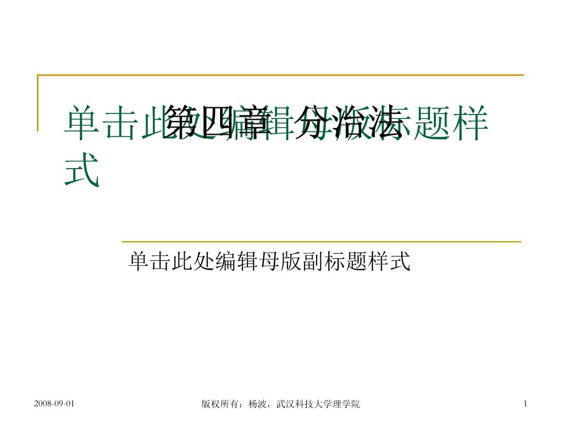算法分析与设计第四章3(分治法快速分类).ppt