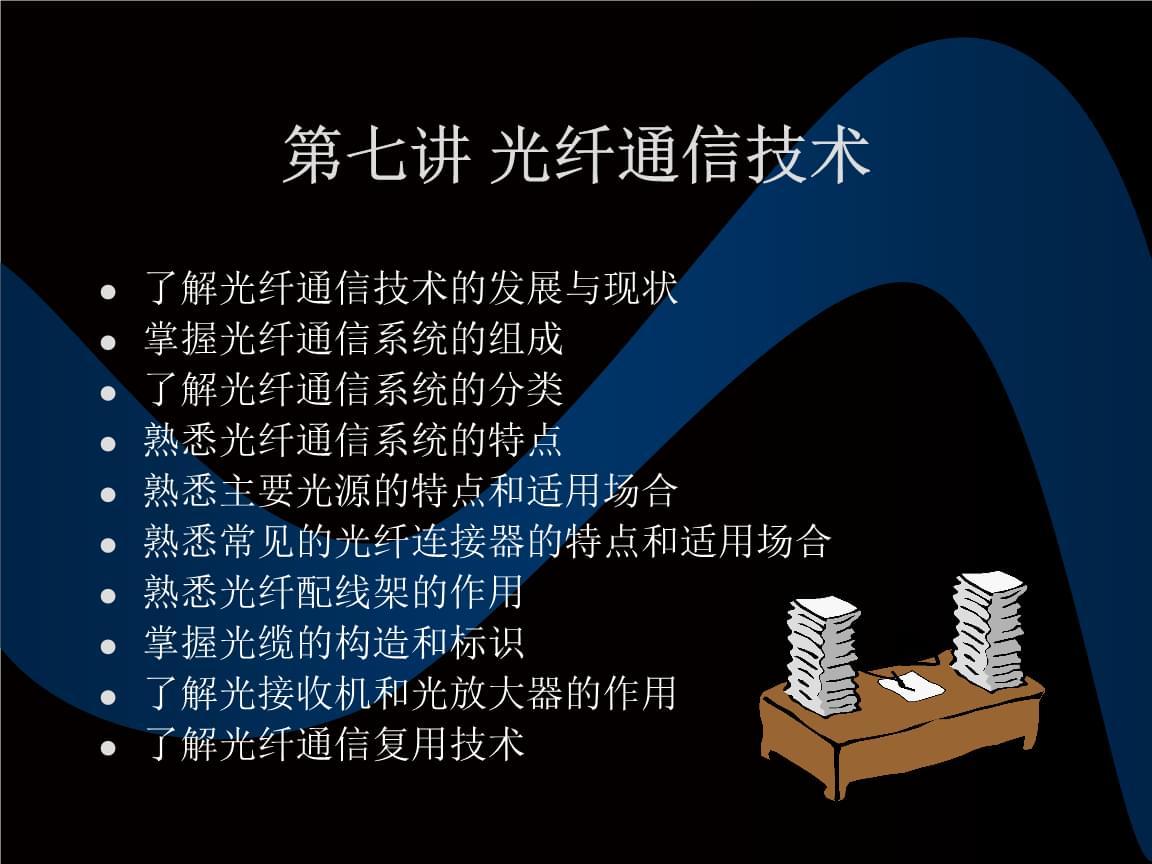 第七讲(光纤通信技术).ppt