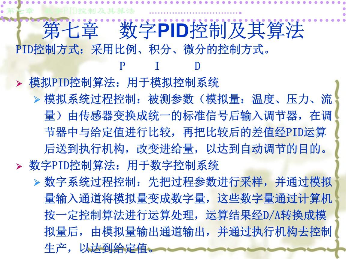 第七章数字PID控制及其算法.ppt