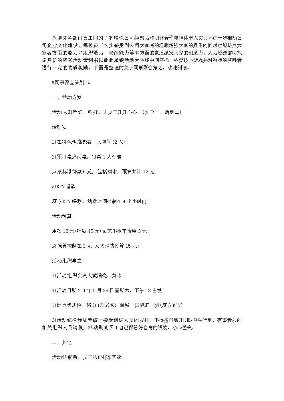 同事聚会节目策划文档.doc