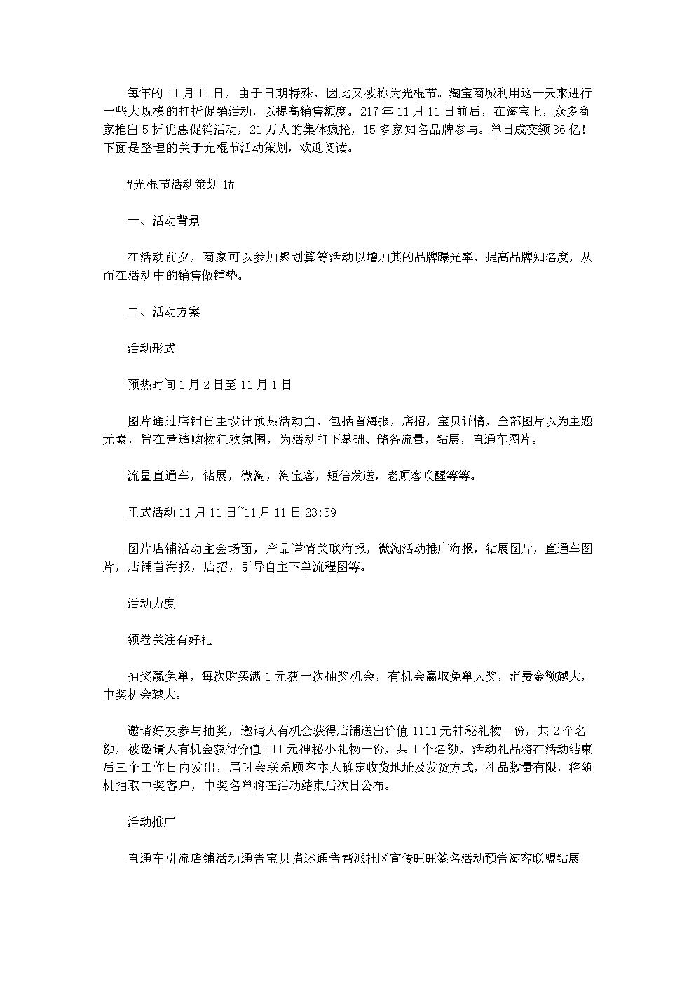 双十一活动策划光棍节文档.doc