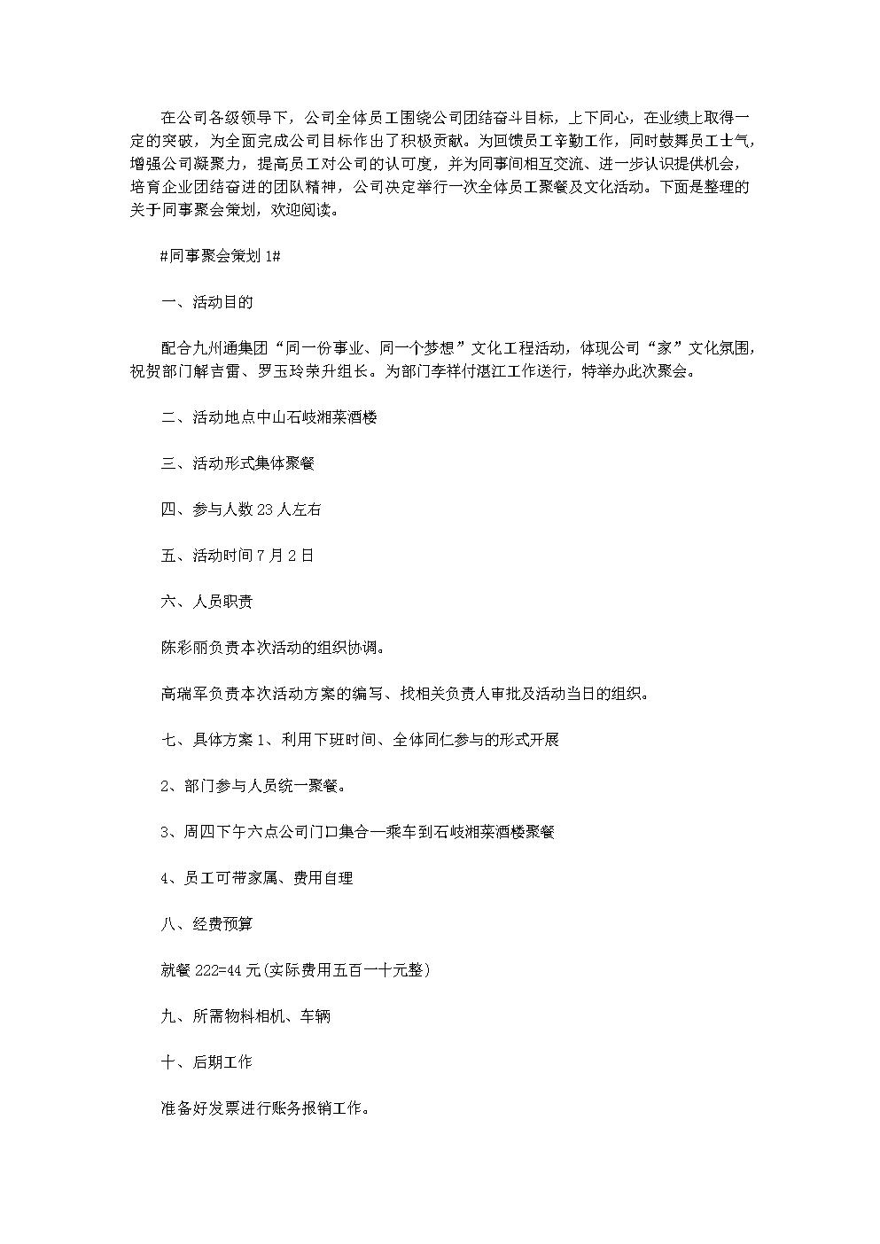 同事聚会策划结尾文档.doc