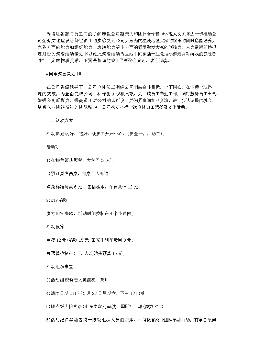 同事聚会活动策划方案文档.doc