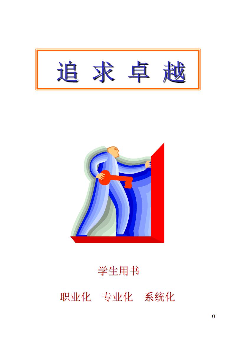 广东移动内训教材-追求卓越.pdf