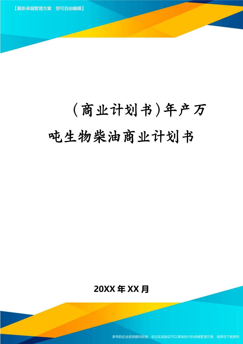 (商业计划书)年产万吨生物柴油商业计划书.pdf