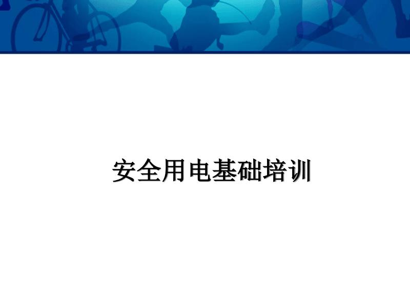 通信安全用电基础资料.pdf