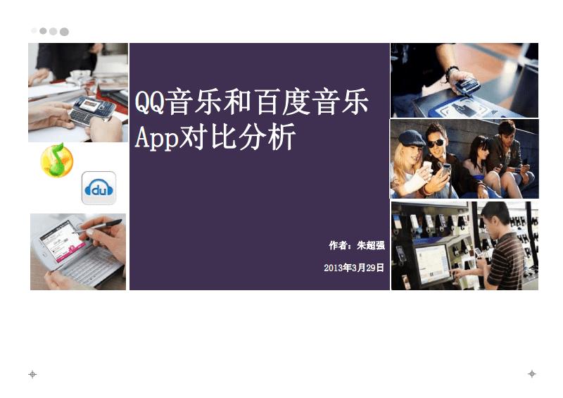 QQ音乐和百度音乐App对比分析.pdf