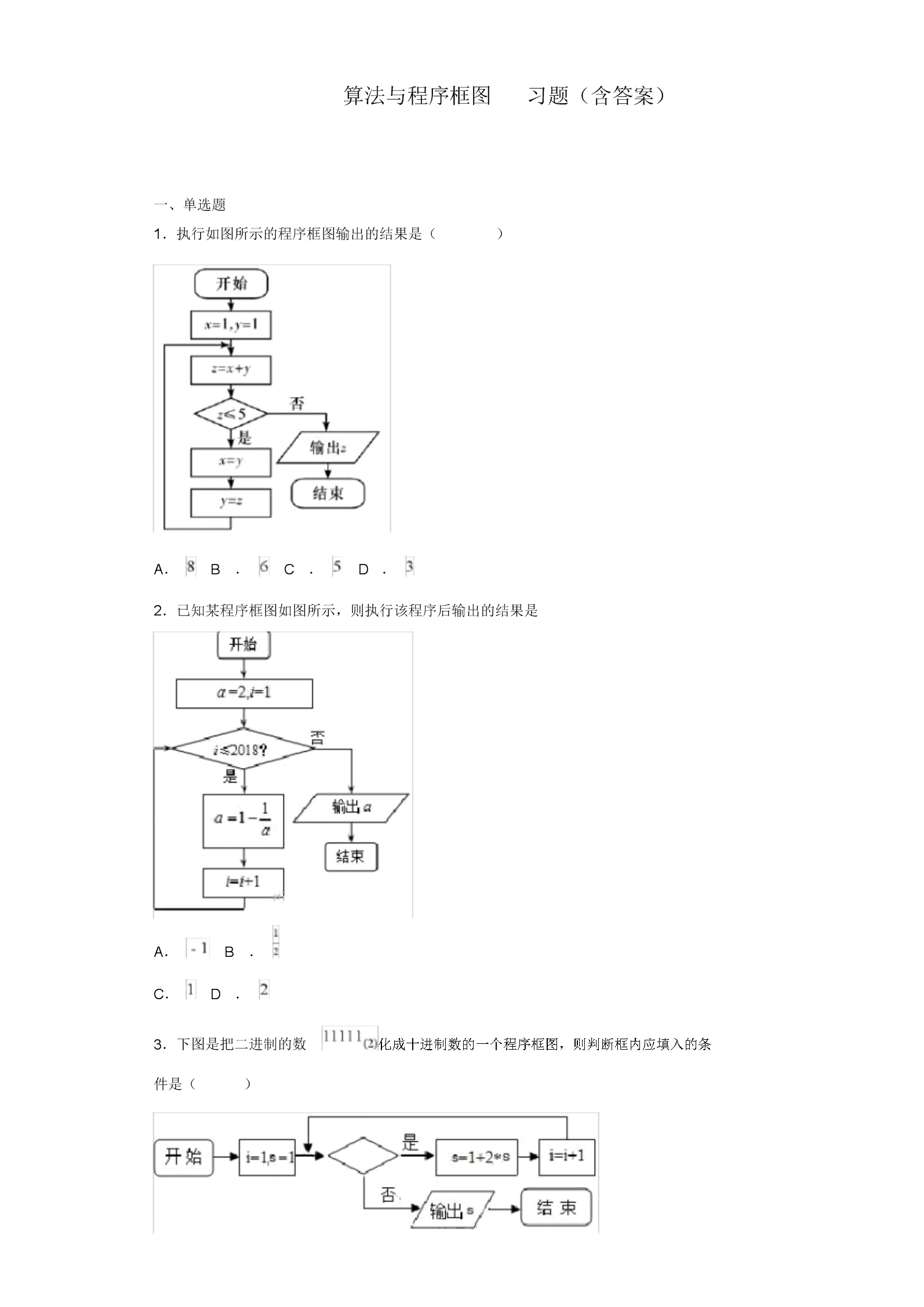 算法与程序框图复习题(含答案).docx