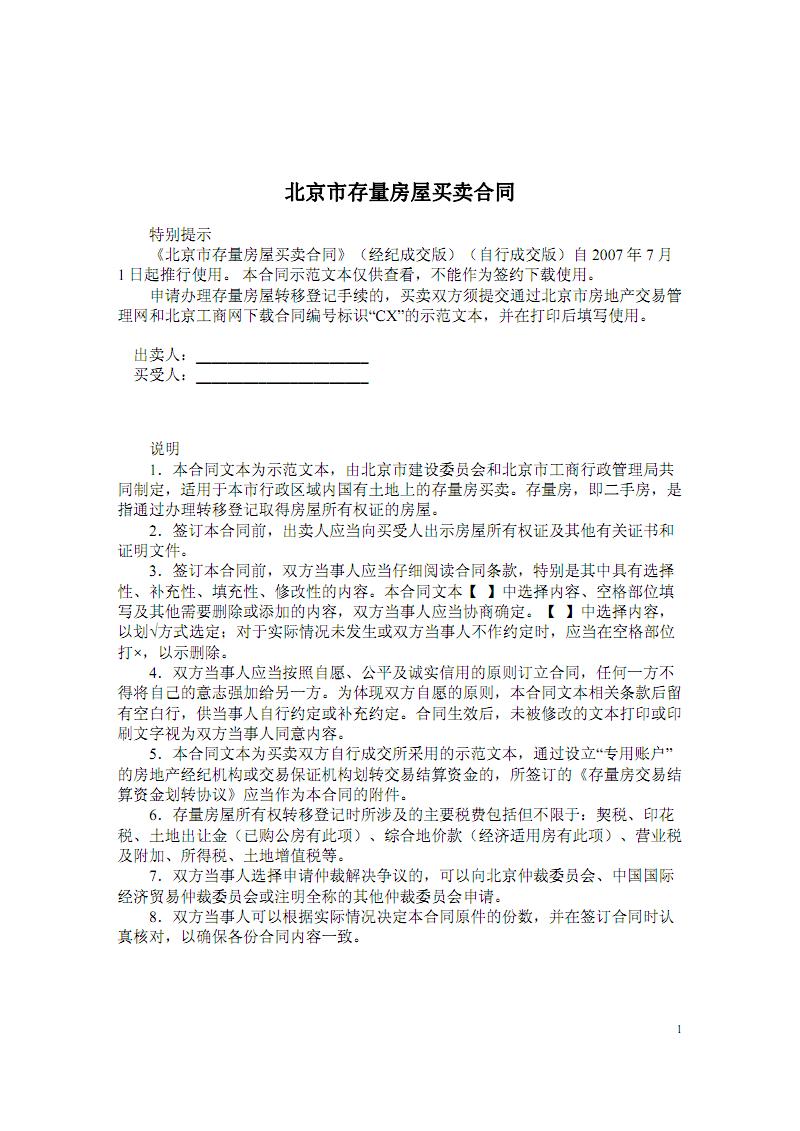 北京市存量房屋买卖合同(BF).pdf