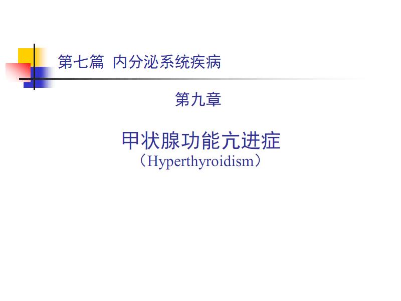 医学医学甲状腺功能亢进症.pdf