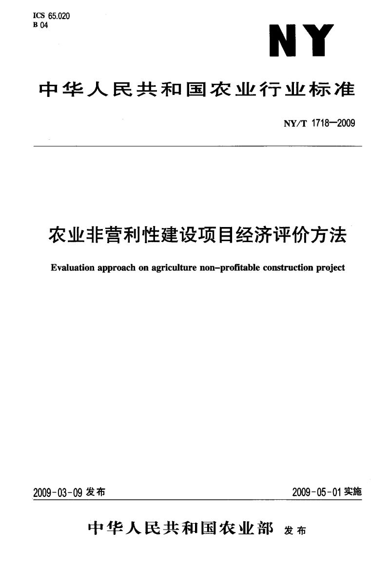 NY-T-1718-2009-农业非营利性建设项目经济评价方法.pdf