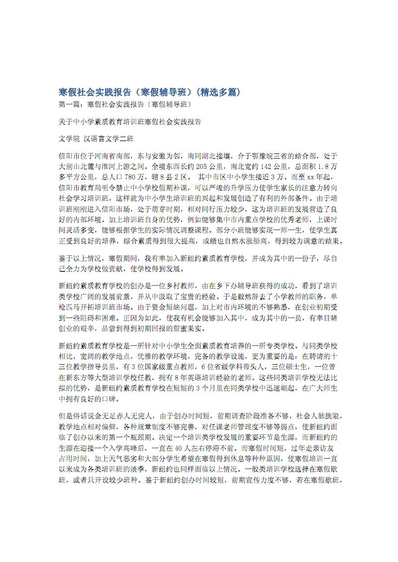 寒假社会实践报告(寒假辅导班)(精选多篇).pdf