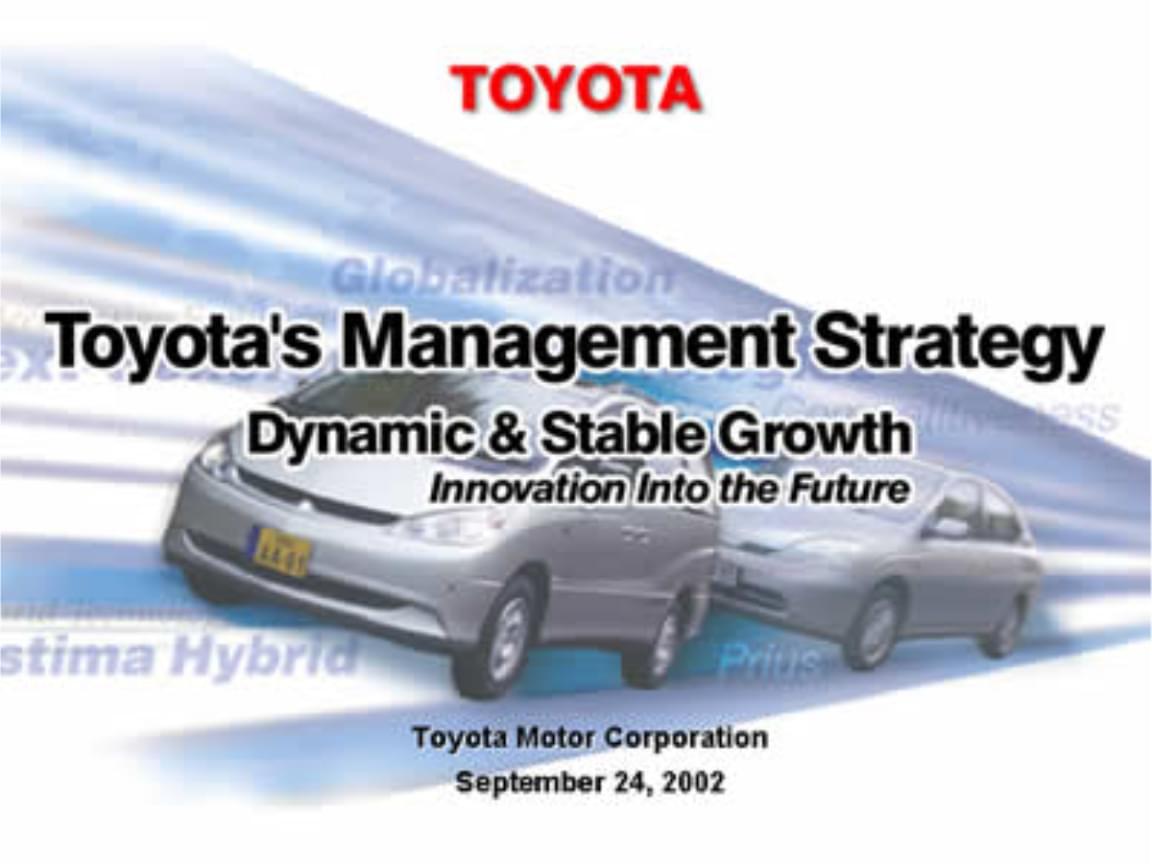 不可不知的战略模式丰田公司战略49页.ppt