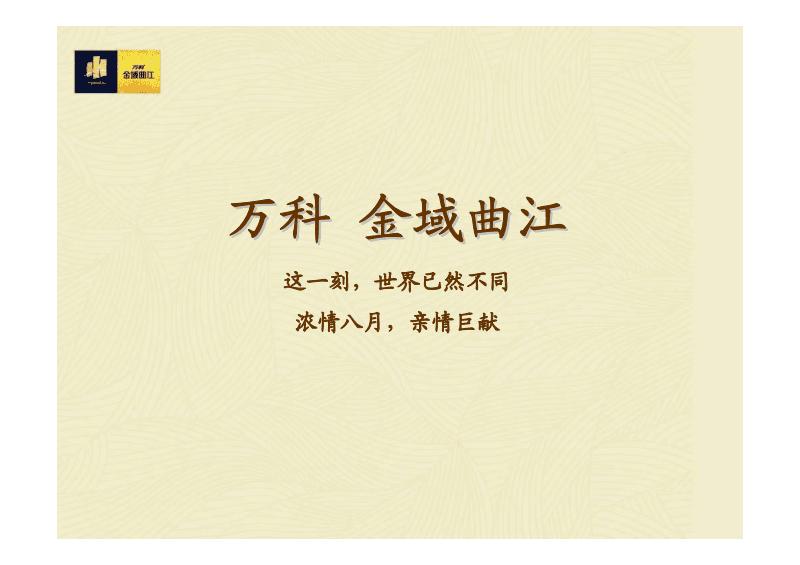 万科金域曲江推介.pdf