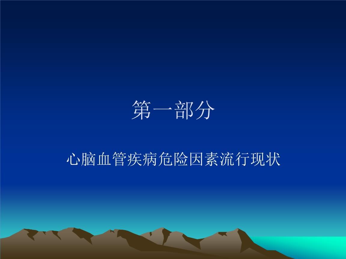心血管疾病一级预防中国专家共识终稿.ppt