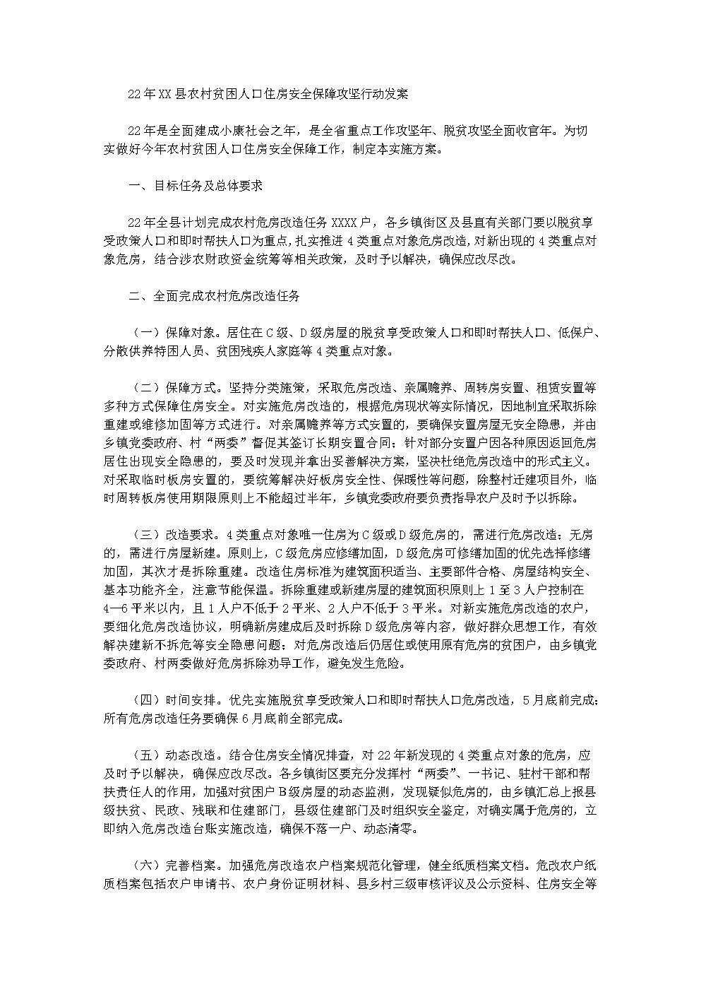 县农村贫困人口住房安全保障攻坚行动发案(13页).doc