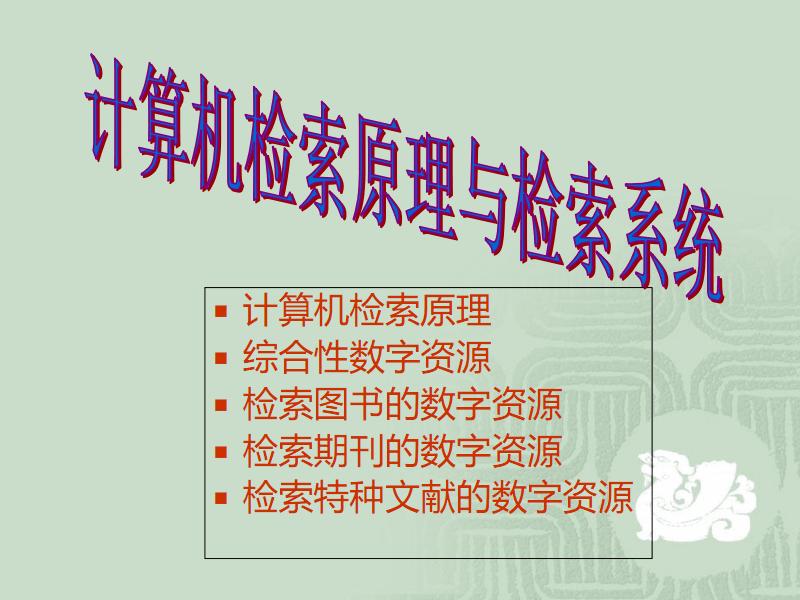 现代图书馆管理系统及其选择.pdf