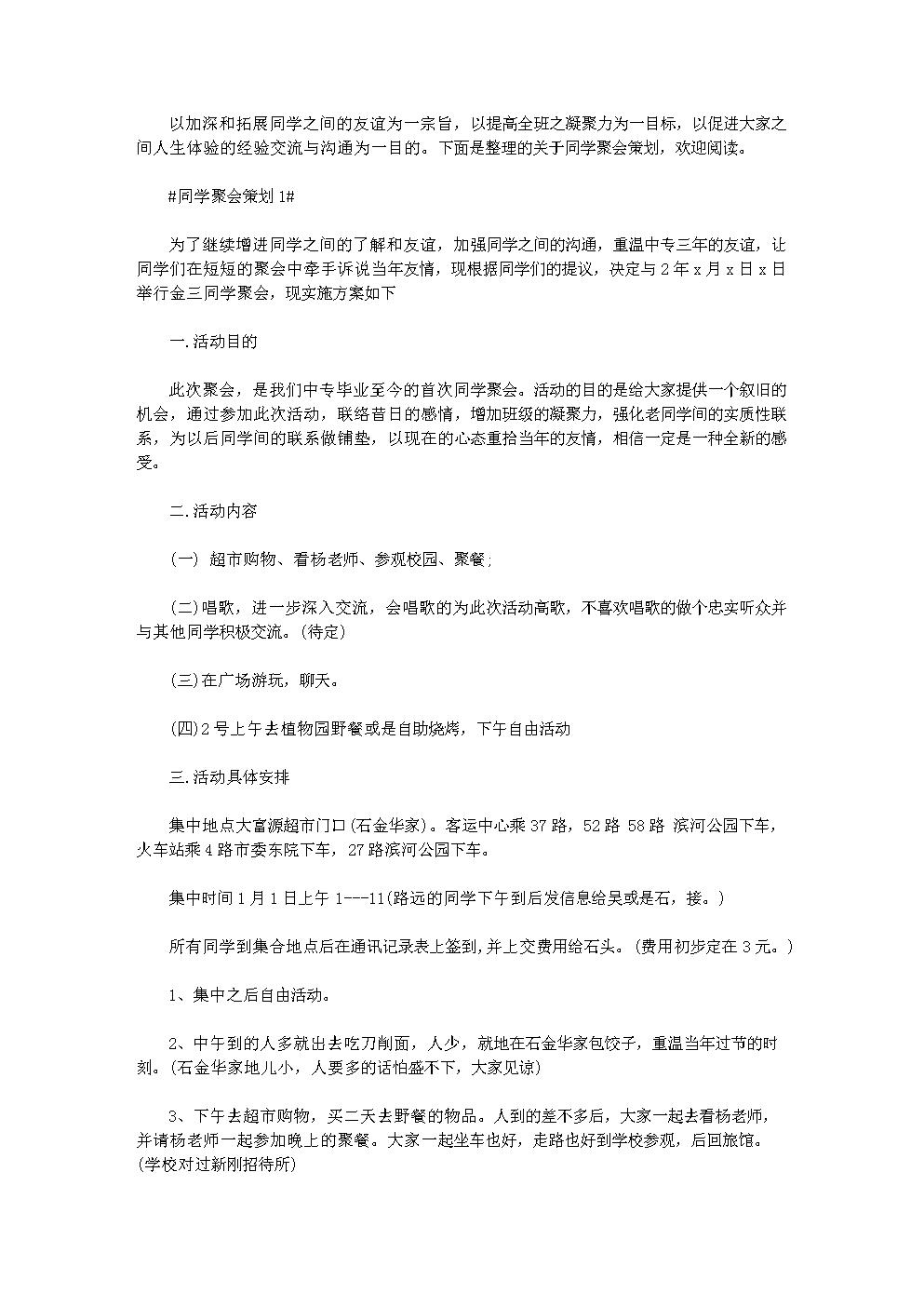 同学五年聚会策划方案文档.doc