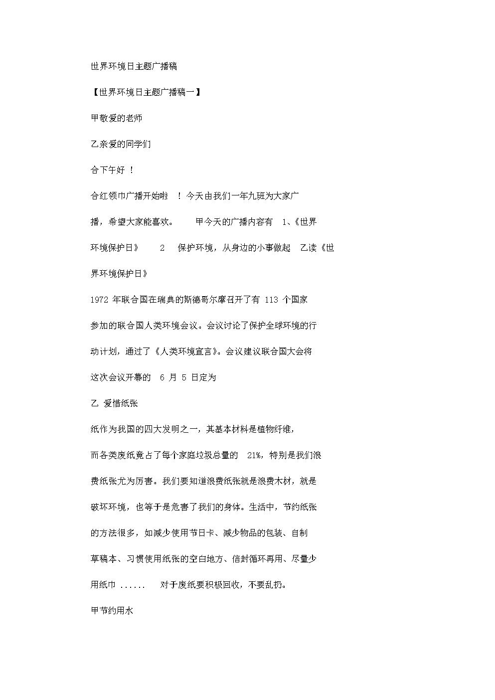 世界环境日主题广播稿文本.doc