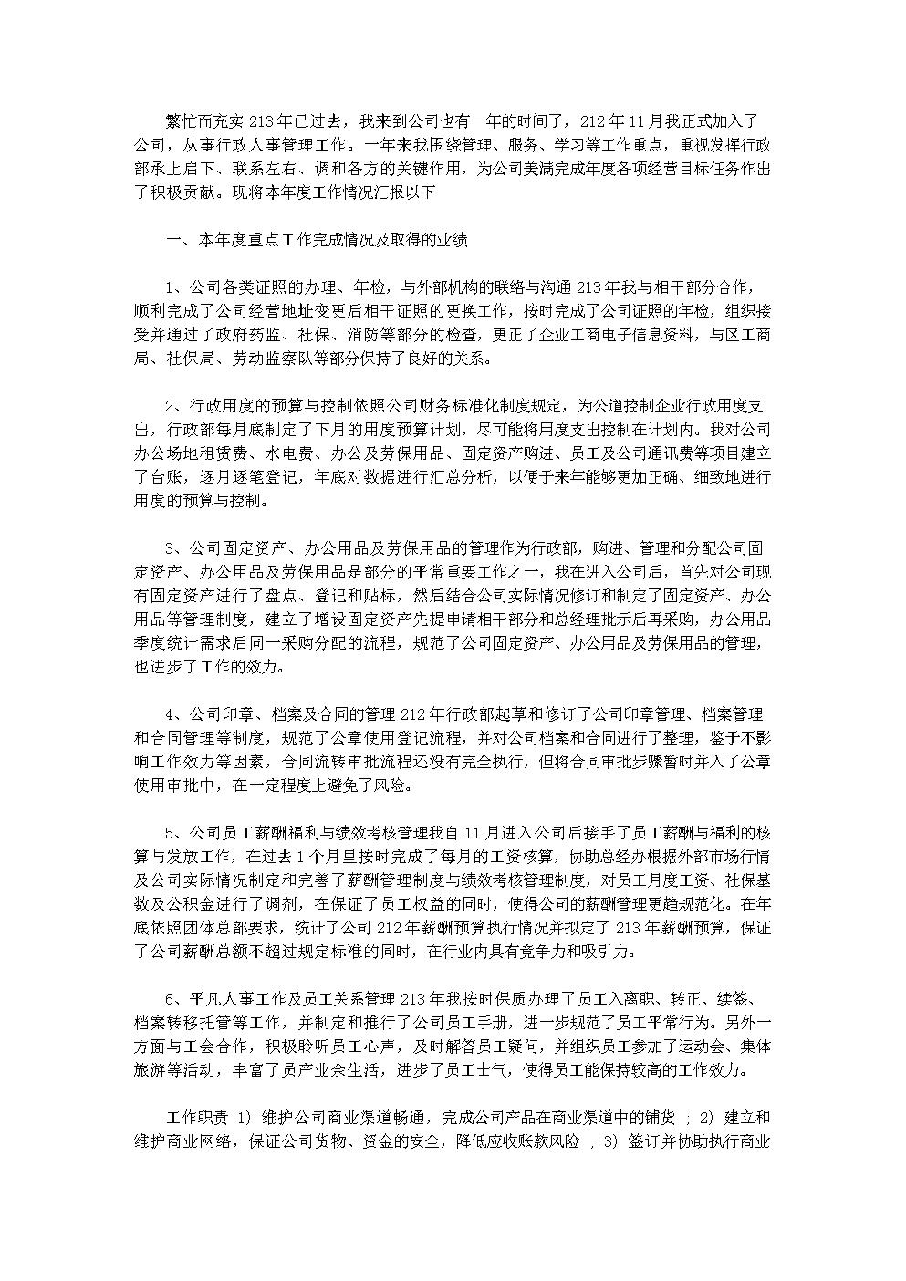 医药公司商务经理工作总结.doc