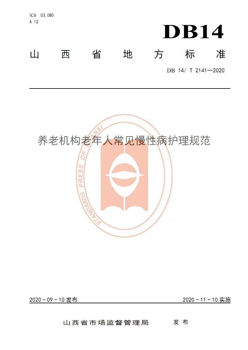 养老机构老年人常见慢性病护理规范.pdf