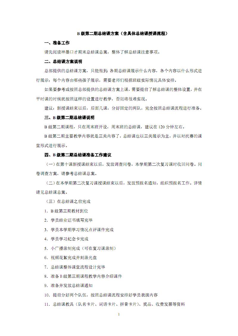 B级第二期总结课方案 V1.0.pdf