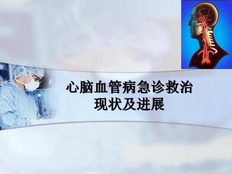 心脑血管病急诊救治现状及进展精讲.pdf