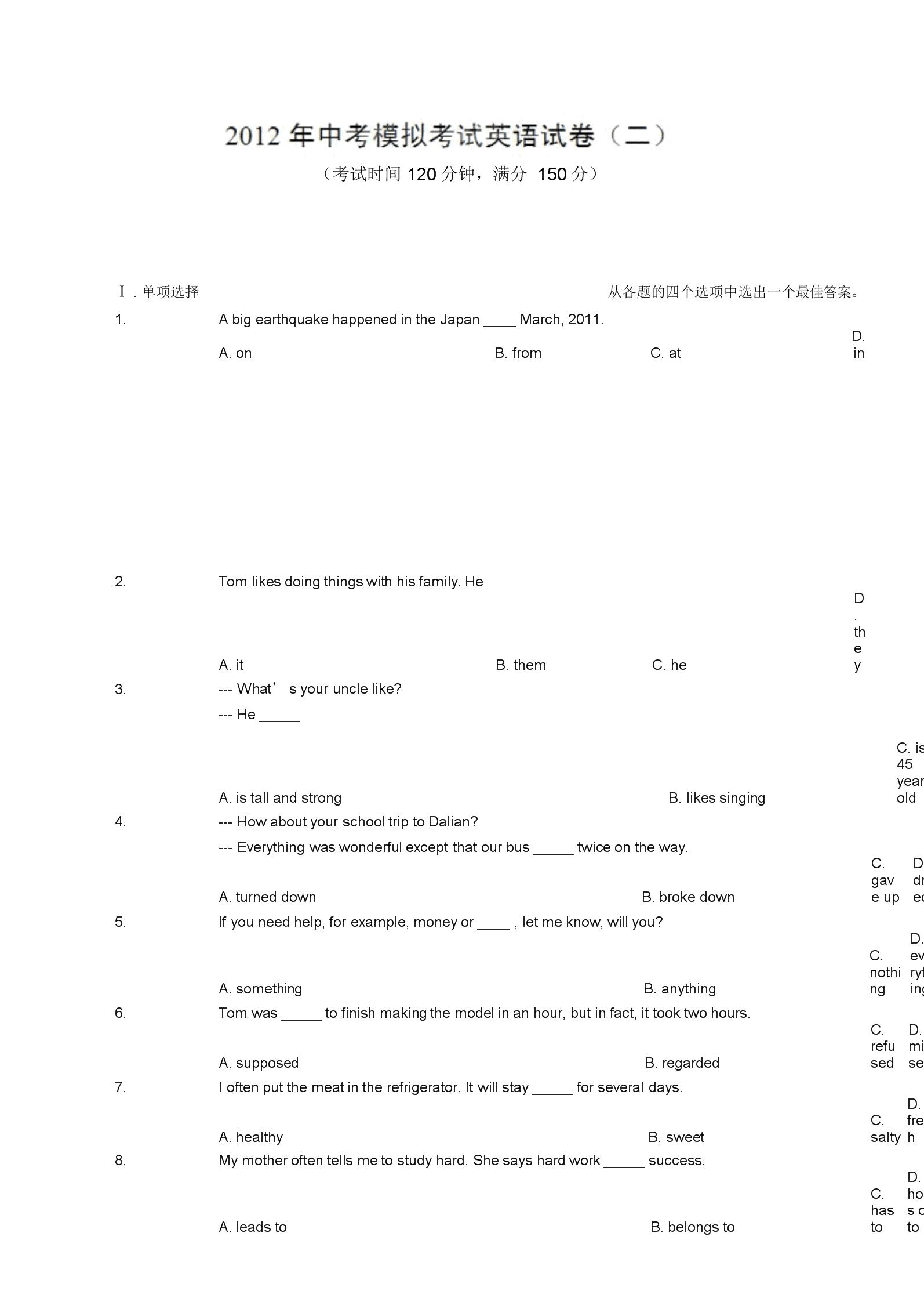 辽宁省营口市中考模拟(二)英语试题.docx