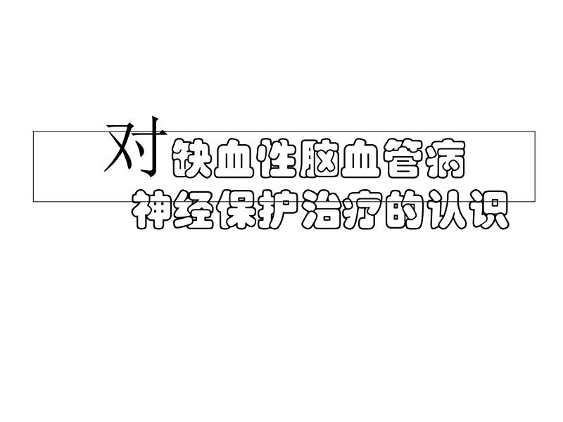 依达拉奉减轻脑水肿和出血.pdf