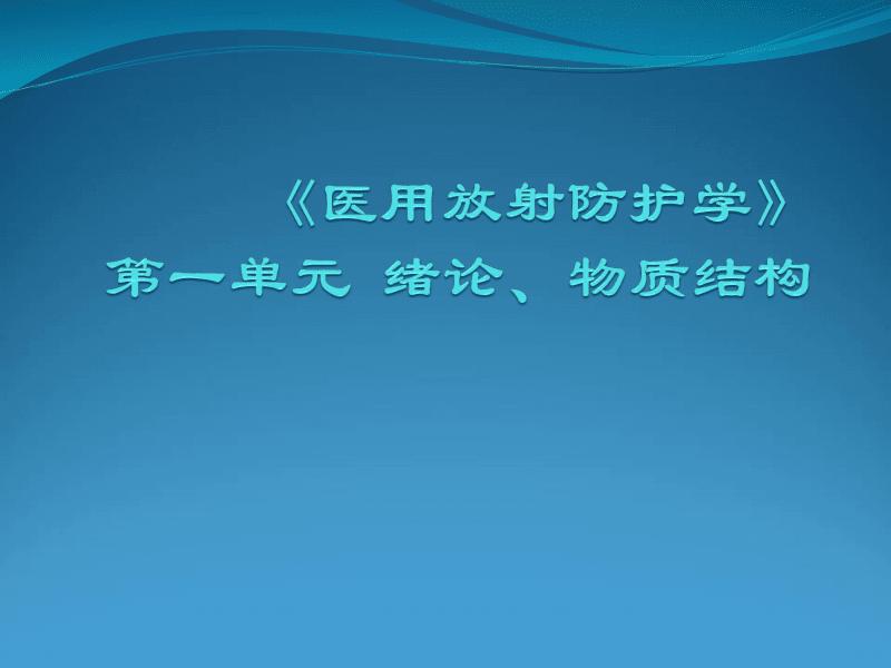医用放射防护学》总论课件.pdf