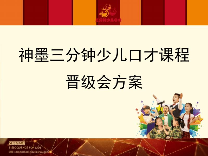 1 总结晋级方案.pdf
