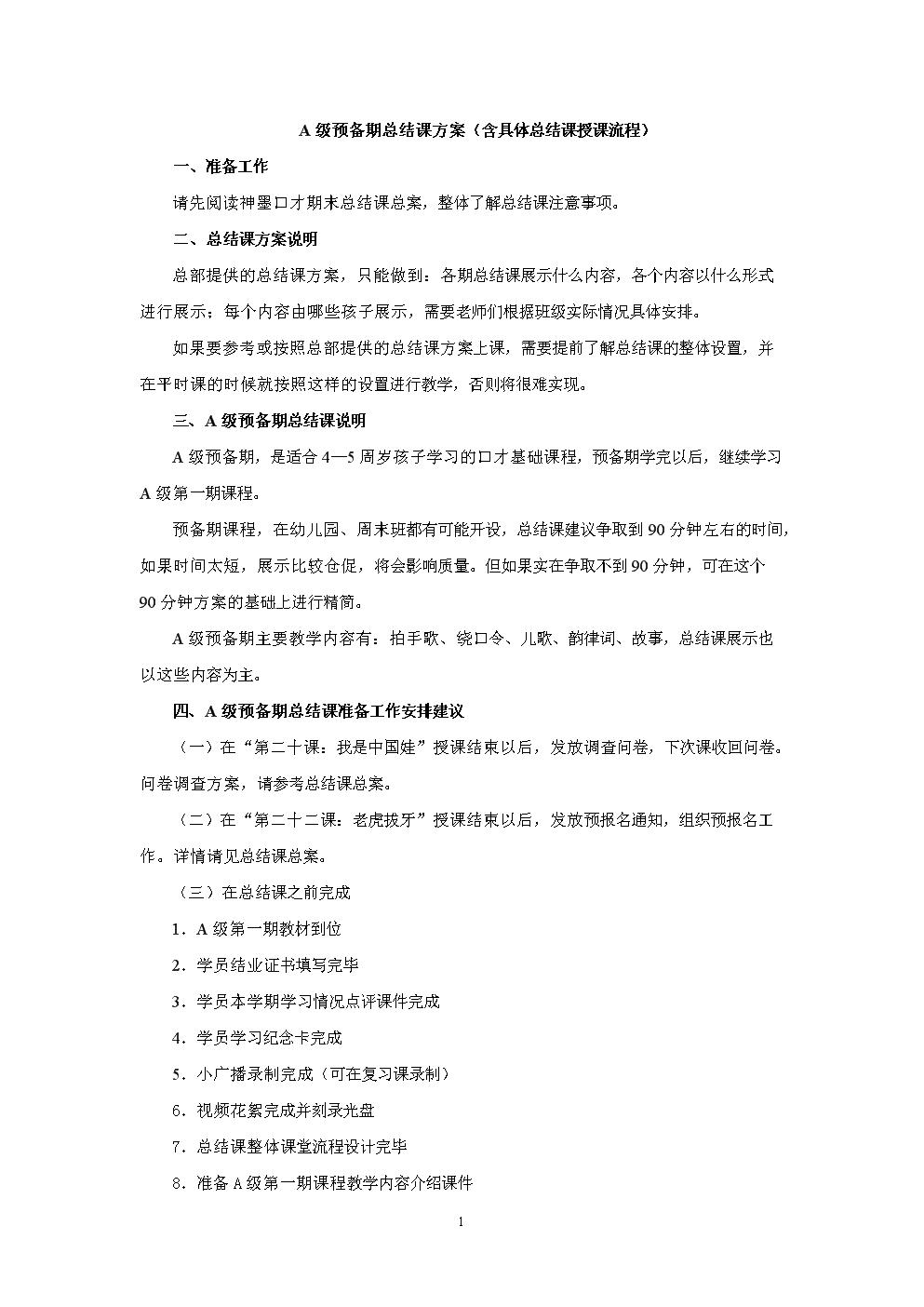 A级预备期总结课方案 V3.0.doc