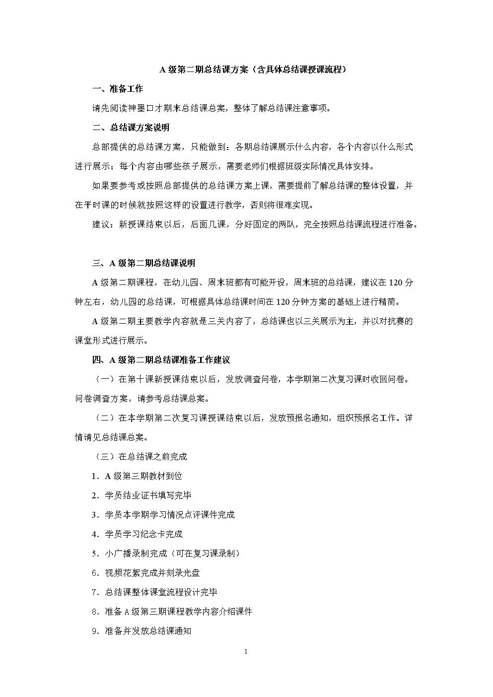 A级第二期总结课方案 V3.0.doc
