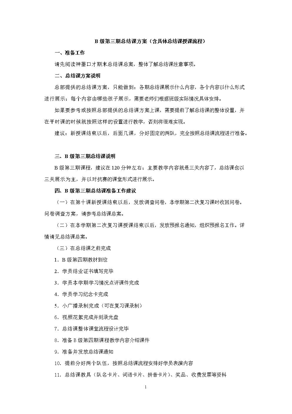 B级第三期总结课方案 V1.0.doc