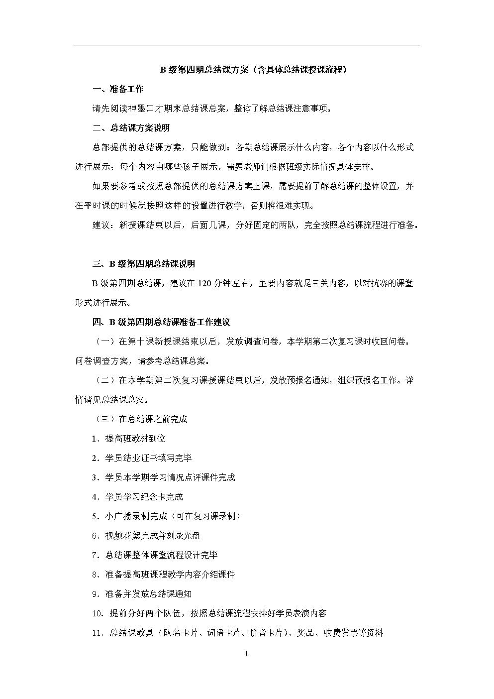 B级第四期总结课方案 V1.0.doc