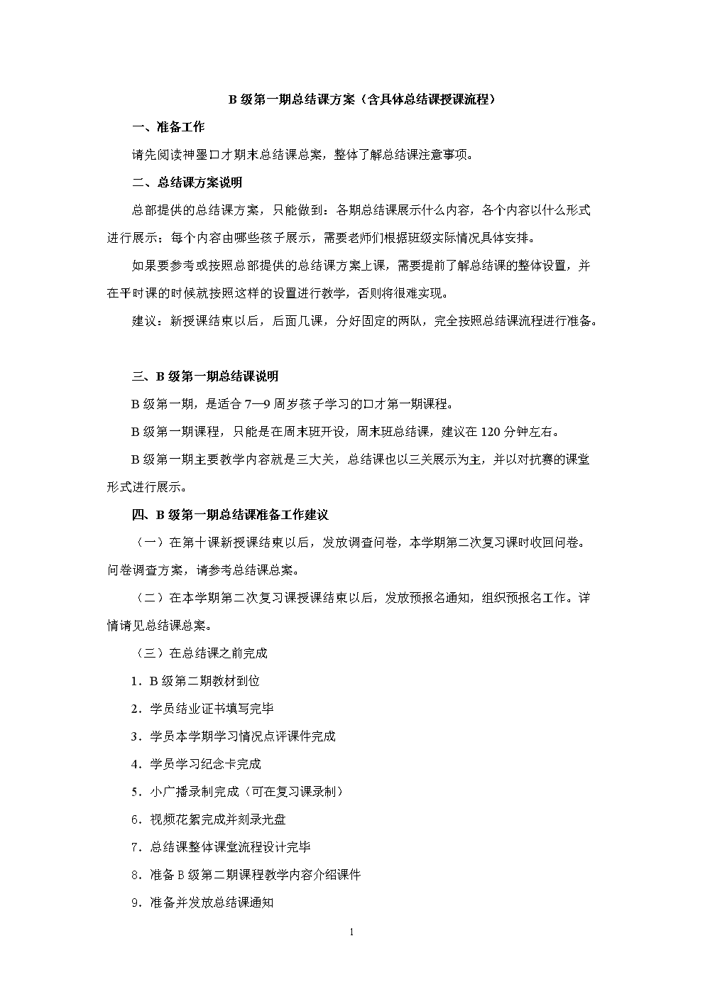 B级第一期总结课方案 V1.0.doc