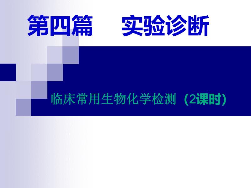 血清钾钠钙氯磷正常参考值和临床意义.pdf