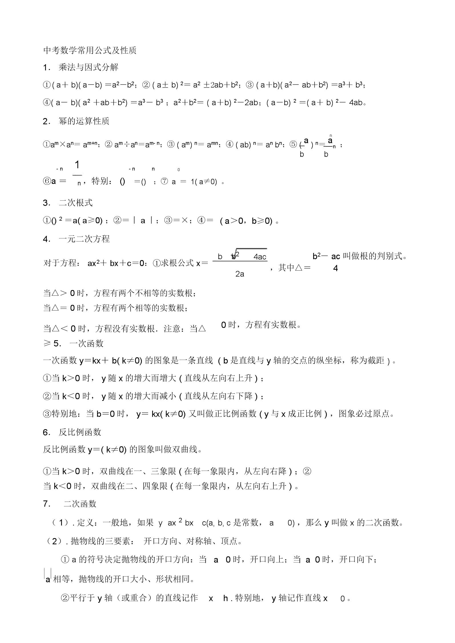 苏科版数学中考公式.docx