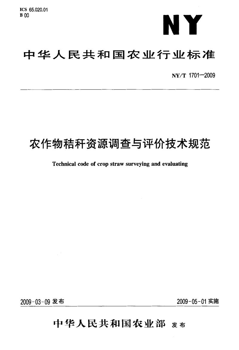 NY-T-1701-2009-农作物秸秆资源调查与评价技术规范.pdf