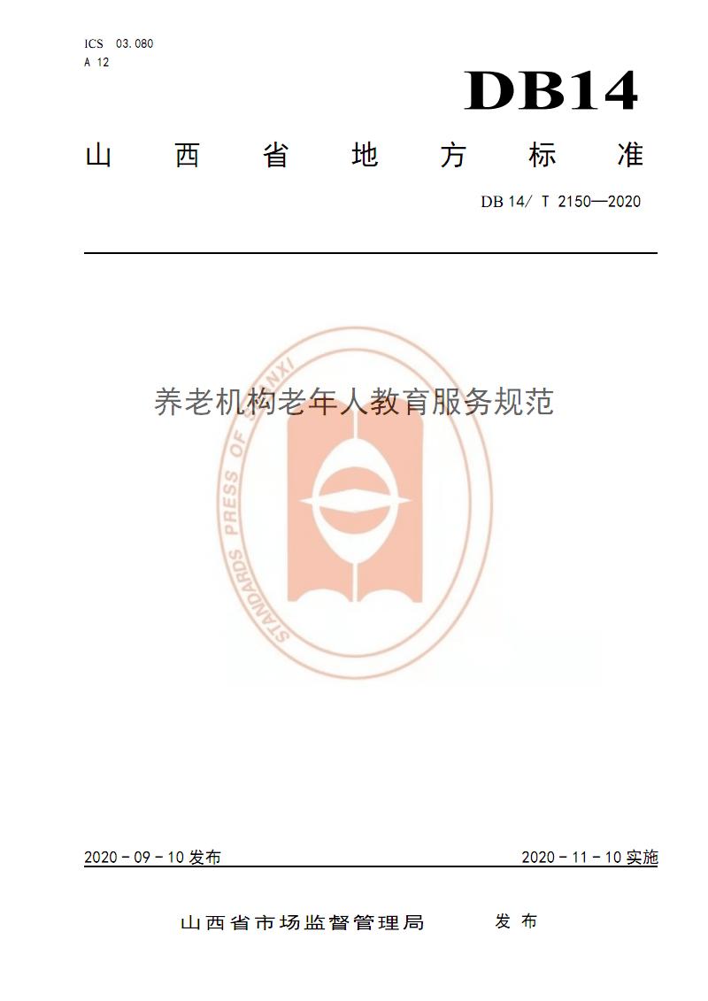 养老机构老年人教育服务规范.pdf