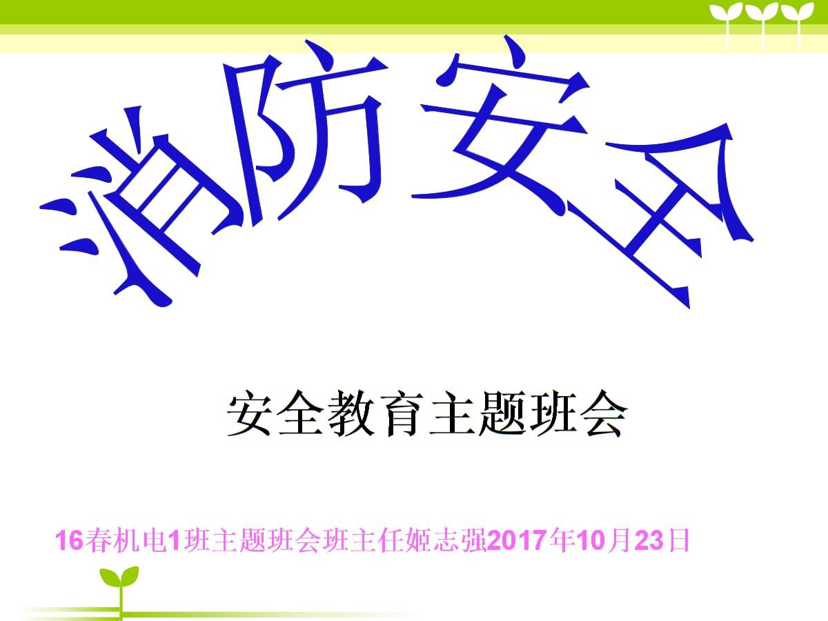 消防安全主题班会(2017年10月23日);.ppt