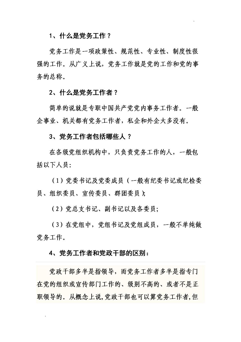 .党务工作者基本业务.doc