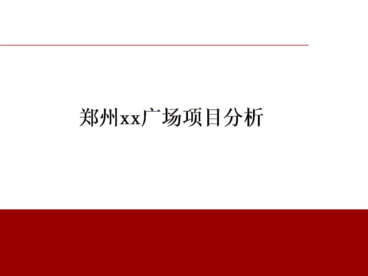 商业地产研究经典实用课件:中原万达广场(最终版).pptx
