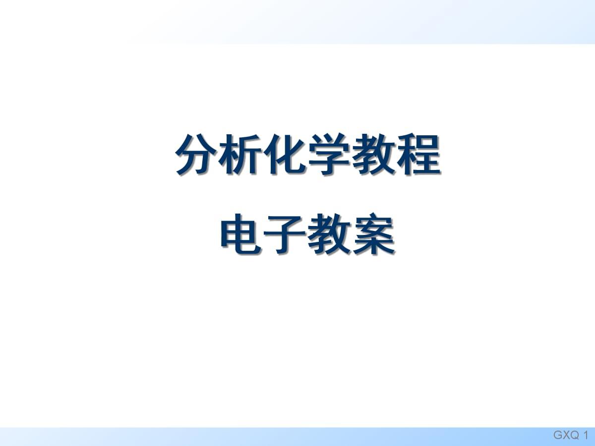 厦门大学分析化学课件.pptx