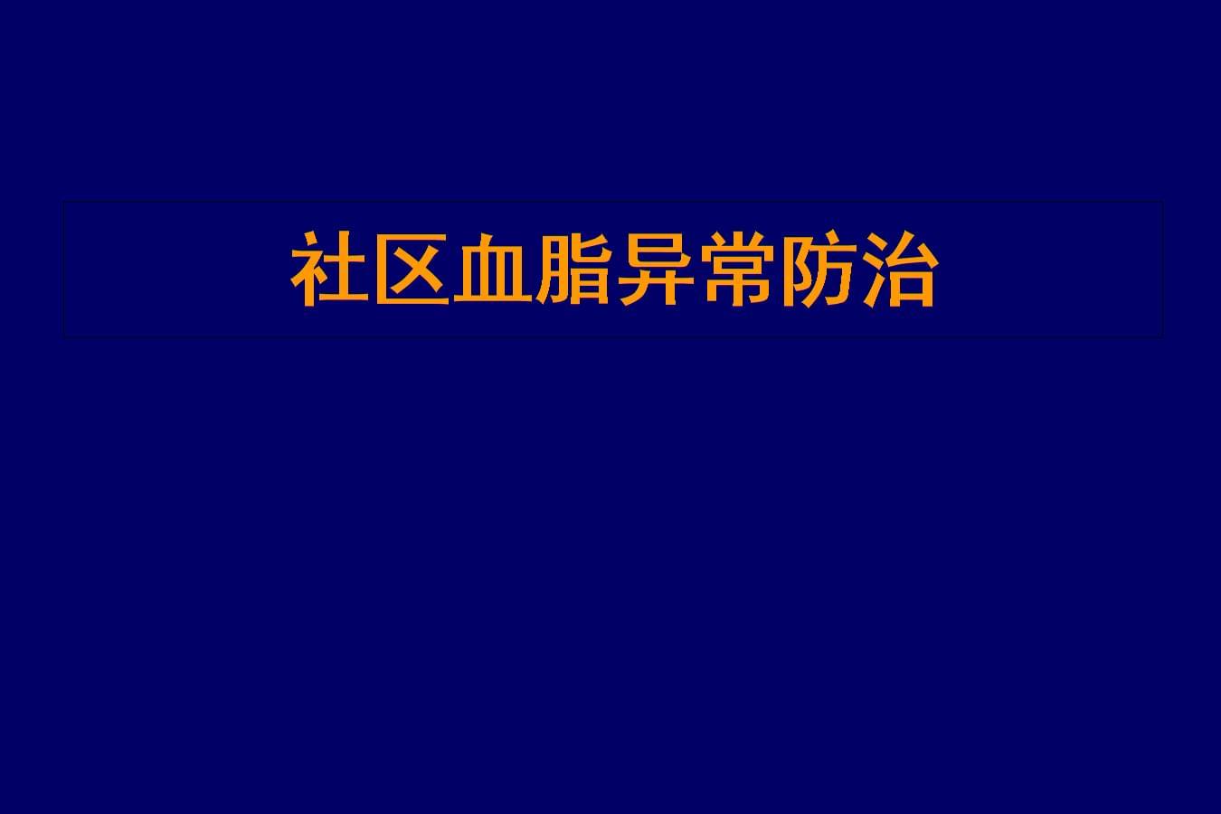 社区血脂异常防治课件.pptx