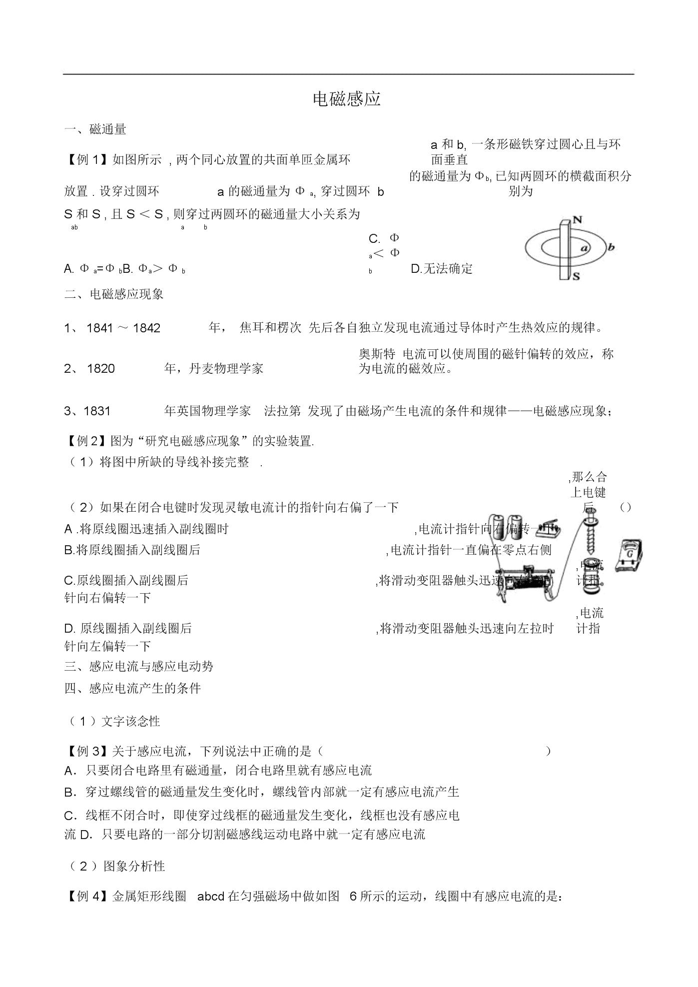 高二物理专题练习-电磁感应典型题型归类.docx